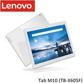 Lenovo聯想 Tab M10 TB-X60 系列 10.1吋平板 ZA480051TW 極地白