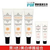 [新品優惠 買3送2搶購中] Dr.Science潤色美肌修護防曬 霜SPF50+PA+++3入組