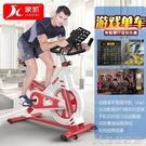 健身車 家凱家用超靜音健身車腳踏室內運動自行車健身房器材【快速出貨】