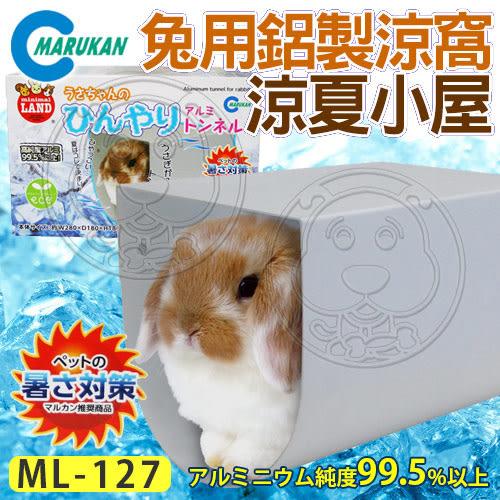 【培菓幸福寵物專營店】日本MARUKAN》MK-ML-127兔用鋁製涼窩-涼夏小屋561804