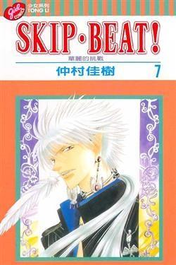 (二手書)SKIP.BEAT!華麗的挑戰(7)