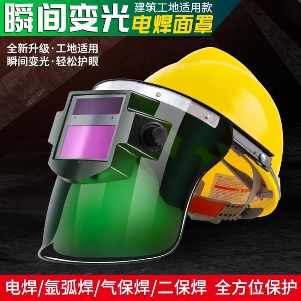 安全帽款變光電焊防護罩 臉部電焊帽子頭戴式焊工面罩全自動焊帽 樂事館新品