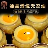 厚積閣酥油燈24小時供佛燈平口蓮花植物家用長明燈無煙供佛蠟燭 「韓美e站」