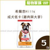 寵物家族-希爾思Hills-成犬低卡(雞肉與大麥)5磅(2.26kg)