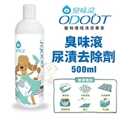 ODOUT臭味滾 臭味滾尿漬去除劑500ml 無添加香精 不刺激 犬貓適用*KING*