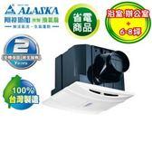 【阿拉斯加ALASKA】大風門豪華型無聲換氣扇(748S)