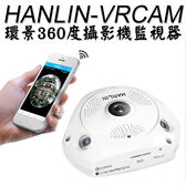 【全館折扣】 HANLIN-VRCAM 360度 環景攝影機 環景監視器 夜視攝影機 HD 無死角 可手機搖控監看對話