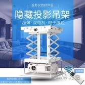 博睿奇投影儀吊架伸縮電動支架升降機1米/1.5/2m超薄遙控通用吸頂伸縮隱藏投影機萬能