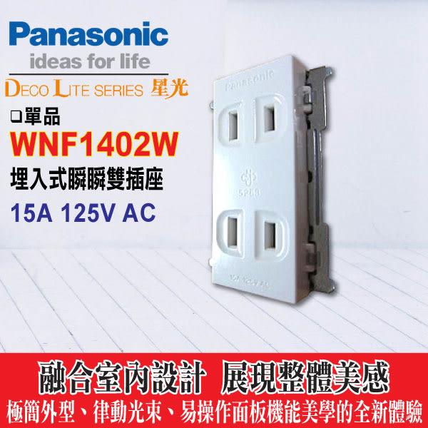 國際牌星光系列開關插座WNF1402W埋入式雙插座(蓋板另購)