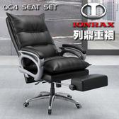 IONRAX OC4 SEAT SET 電腦椅 電競椅 辦公椅 (本產品需DIY自行組裝)