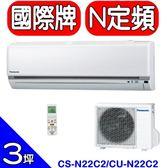 Panasonic國際牌【CS-N22C2/CU-N22C2】分離式冷氣