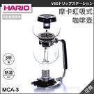 可傑 日本進口 HARIO MCA-3 虹吸式 咖啡壺 3杯份 附酒精燈 下座玻璃配件 兩用過濾器 上座杯蓋