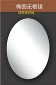浴室鏡子免打孔無框洗手間衛浴鏡衛生間鏡壁掛鏡子粘貼化妝鏡歐式【橢圓45*60可掛可粘】