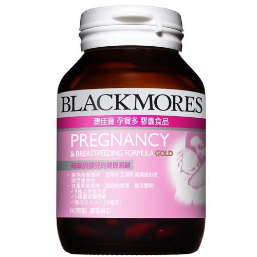 BLACKMORES澳佳寶 (新升級)孕寶多 綜合維生素及礦物質配方 60顆/瓶(效期2019.8.9)