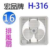 【南紡購物中心】宏品 H-316  16吋排風扇
