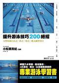 (二手書)提升游泳技巧 200絕招:完整收錄自由式‧蛙式‧仰式‧蝶式練習項目