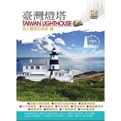 臺灣燈塔DVD