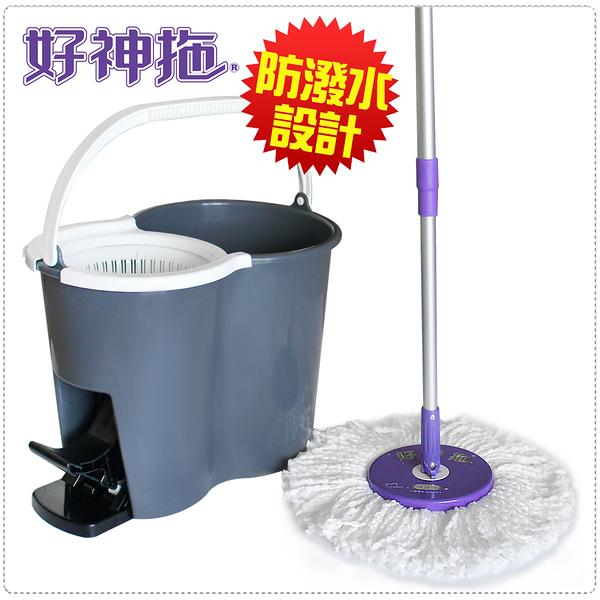 【腳踏式好神拖組】360度旋轉 拖把桶 拖把  台灣製造 清潔用具 大掃除 家庭主婦   [百貨通]