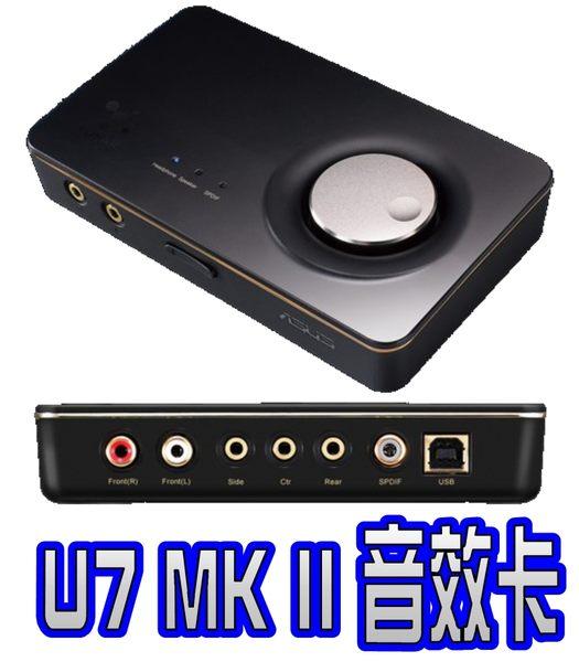 [地瓜球@] 華碩 ASUS Xonar U7 MK II 第2代 7.1聲道 外接式 USB 音效卡