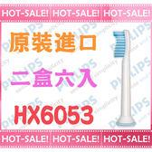 《正公司貨@美國製造x2盒》Philips HX6053 飛利浦 敏感軟毛 標準刷頭 (全系列電動牙刷通用)