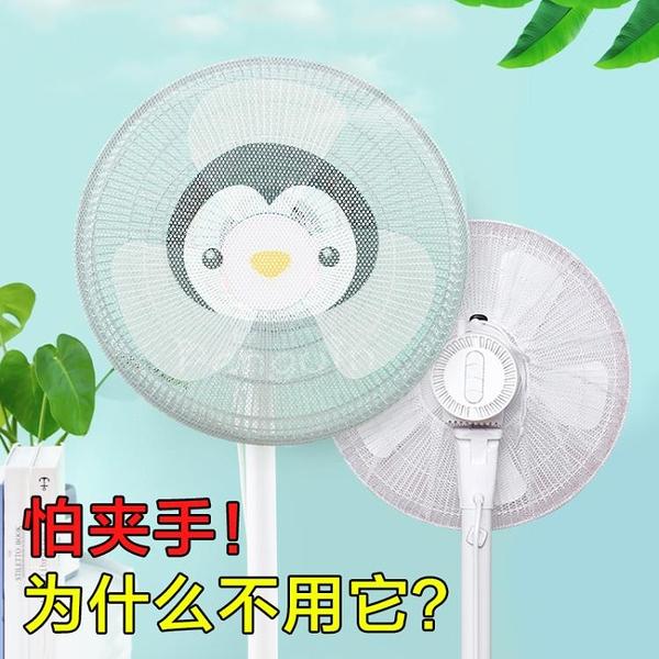 電風扇安全保護罩寶寶防護網小孩防夾手兒童落地式風扇罩全包網套