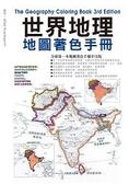 世界地理地圖著色手冊