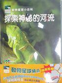 【書寶二手書T1/動植物_QOP】從河流到沼澤_莊慧劍,簡秀蓉,劉法喜撰文