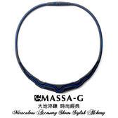 The Aurora 極光系列-Blue 鍺鈦項圈 MASSA-G