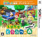 3DS 走出戶外 動物之森 amiibo...