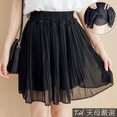 【天母嚴選】純色鬆緊腰百摺雪紡短裙