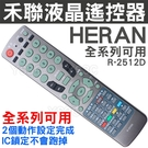 HERAN 禾聯碩液晶電視遙控器 R-2511D R-1812D R-2512D 瀚斯寶麗 R-5717CH R-5717D