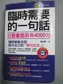 【書寶二手書T1/語言學習_IQD】臨時需要的一句話:日語會話辭典4000句(1MP3)_須永賢一_附光碟