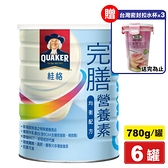 桂格 完膳營養素均衡配方 780gX6罐 (實體店面公司貨) 專品藥局【2018324】