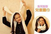 兔子造型兒童連帽圍巾 兒童圍巾 兒童服飾 保暖 懶人毯《Life Beauty》