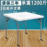 折疊餐桌正方形家用戶外便攜式簡易麻將桌椅四方小方桌小型吃飯桌 初色家居館
