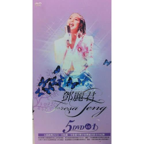 鄧麗君影音風華5in1 DVD   (購潮8)