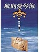(二手書)航向愛情的海