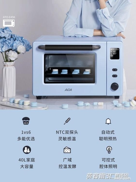 電烤箱  電烤箱家用一體全自動多功能烘焙40L小型烤箱烤肉串ATF  英賽爾3C