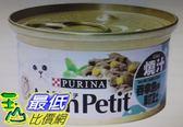 [COSCO代購] W120406 Mon Petit 貓倍麗 香烤鮮鮪拌巧達起司主食罐 85公克 X 24入
