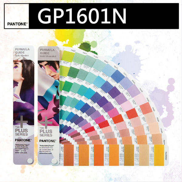 【MY】PANTONE配方指南【FORMULA GUIDE Solid Coated & Solid Uncoated )一組兩本 GP1601N