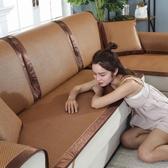 沙發墊夏季涼席墊冰絲藤席夏天坐墊子客廳歐式布藝防滑沙發套 朵拉朵