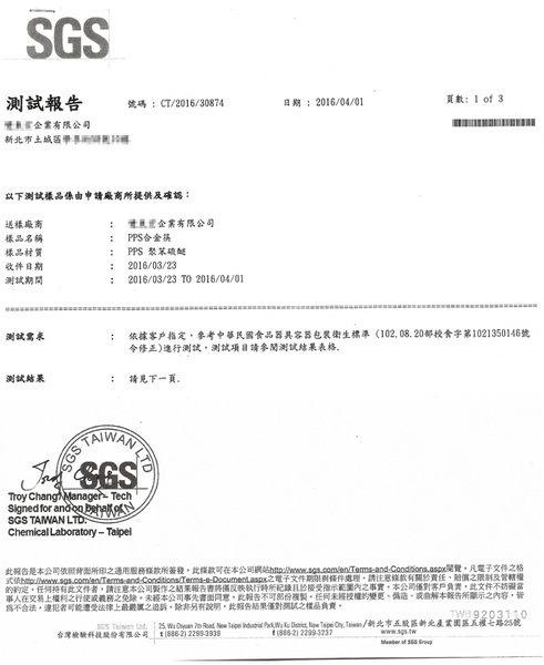 快速出貨★免運費 洗碗機專用耐高溫緹花筷 10雙入(年菜圍爐 適用) B-6508