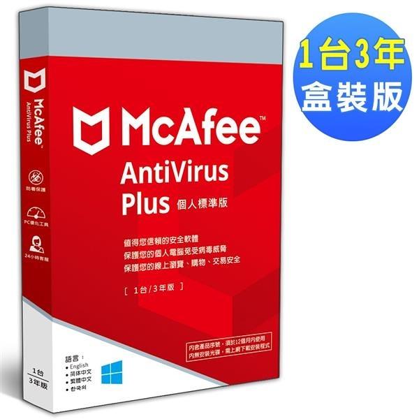 【綠蔭-免運】McAfee 個人標準2021中文1人3年盒裝版