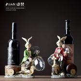 可愛兔子工藝品高腳杯架紅酒架客廳電視櫃酒櫃裝飾品擺件創意家居 igo 露露日記