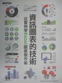 【書寶二手書T7/電腦_JSY】資訊圖表的技術-從實例學Excel圖表製作術_Jorge Camões