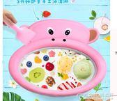 炒酸奶機小型家用炒冰機兒童炒冰機 概念3C旗艦店