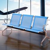 三人位排椅機場不銹鋼長椅子醫院等候診椅公共聯排休息座椅輸液椅 酷男精品館