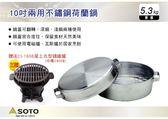 ||MyRack|| 日本SOTO 10吋兩用不鏽鋼荷蘭鍋 贈送CI-1606尾上丸型鑄鐵爐 料理鍋 ST-910DL