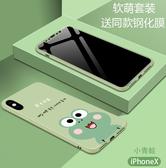【大發】iPhone XR XS X XsMax 手機殼 全包防摔軟殼 磨砂軟殼 送同款鋼化膜 小清新 可愛卡通 保護殼