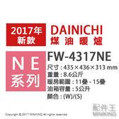 【配件王】日本代購 海運 一年保 DAINICHI FW-4317NE 煤油暖爐 8坪 兩色 5L 寒流